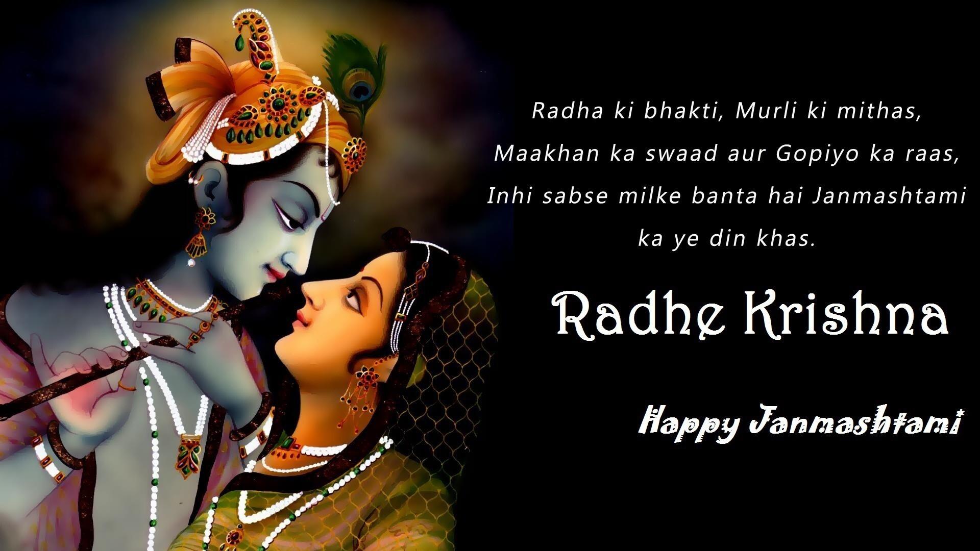 God Radhe Krishna Wish You Happy Janmashtami | HD Wallpapers