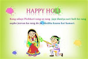 Cute Couple Playing Holi Greetings