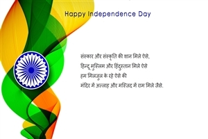 Happy Independence Day Photo with Hindi Greeting Quote