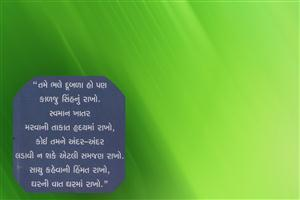 Gujju Thoughts